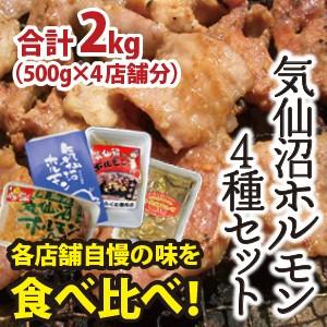 気仙沼ホルモン4種類食べ比べセット