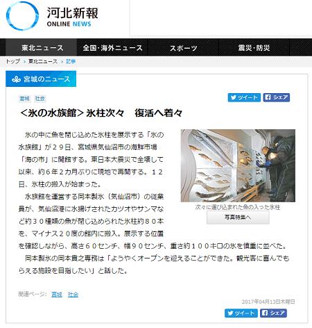 <氷の水族館>氷柱次々 復活へ着々 【河北新報】