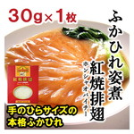 海鮮ふかひれスープ
